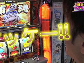 チャーミー中元の新台ヴァージン #7 スロット吉宗 3番勝負1本目 前編