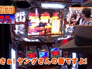 ヒロシ・ヤングアワー #139 しんのすけ「押忍!サラリーマン番長」 後半戦