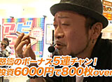TAI×MAN #29「沖ドキ!」(前半戦)