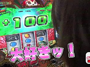 打チくる!? #95【みさお後編】 パチスロ 緑ドンVIVA2