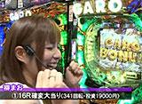 サイトセブンカップ #244 19シーズン カブトムシゆかり vs 柳まお(後半戦)