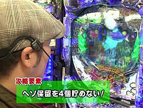 旬速ホール実戦! #9 CRまわるんパチンコ大海物語3