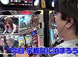 松本ゲッツ!!L #4 陽菜(後半戦)