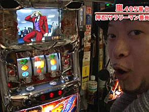 嵐・梅屋のスロッターズ☆ジャーニー #286 和歌山 前編
