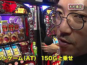 情熱!パチスロリーグ #16 ガッツ vs 木村魚拓(後半戦)