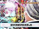 らぶパチらぶスロ #3 CRルパン三世〜消されたルパン〜