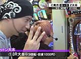 サイトセブンカップ #245 19シーズン 貴方野チェロス vs ゼットン大木(前半戦)