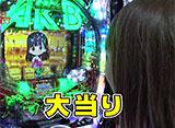 レッツ☆パチンコオリ法TV〜この時間からはこう打て!!〜 #8 ソフィー vs ひかり(後半戦)