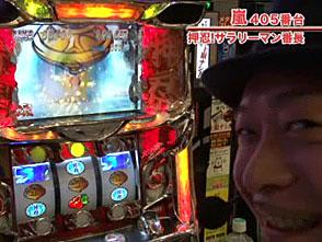 嵐・梅屋のスロッターズ☆ジャーニー #287 和歌山県 後編