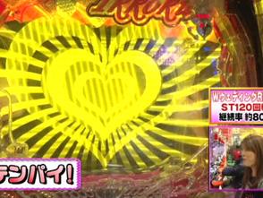 ビワコのラブファイター #153「CRめぞん一刻〜好きなのに…〜 299ver.」