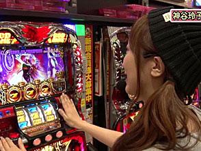 情熱!パチスロリーグ #17 中武一日二膳 vs 神谷玲子(前半戦)