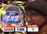 双極銀玉武闘 PAIR PACHINKO BATTLE #18 守山アニキ&三橋玲子 vs チャーミー中元&桜キュイン
