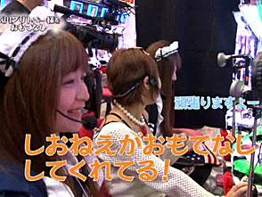 ヒラヤマンのおもてなし #14 浜田ブリトニー「CRぱちんこAKB48 バラの儀式」後編