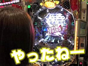 打チくる!? #122【かおりっきぃ☆前編】 CRルパン三世〜消されたルパン〜
