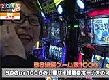 スロもんTAG #78 中武一日二膳&塾長&無道X vs 八百屋コカツ 2