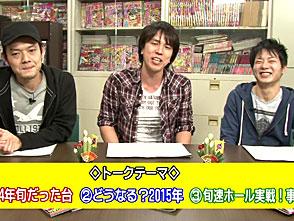 旬速ホール実戦! #14 年末年始特別編 2014-15パチスロトーク!