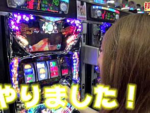 打チくる!? #128【ナオミ編】 パチスロ蒼天の拳2 / CRスーパー海物語 IN 沖縄3