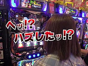 打チくる!? #133【かおりっきぃ☆前編】 パチスロ蒼天の拳2