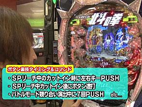 旬速ホール実戦! #11 ぱちんこCR北斗の拳6 拳王