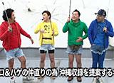 黄昏☆びんびん物語 #115 第58回 前半戦