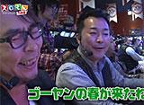スロもんTAG #80 中武一日二膳&塾長&無道X vs 八百屋コカツ 4