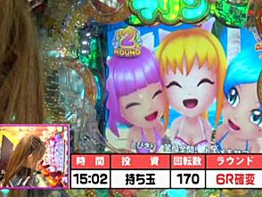 ビワコのラブファイター #155「CR GO!GO!マリン ミラクル★バケーション」