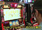 松本ゲッツ!!L #8 ドラ美(後半戦)