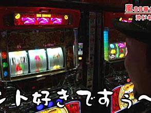 嵐・梅屋のスロッターズ☆ジャーニー #295 愛知県 後編