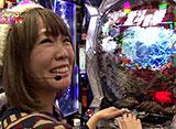 レッツ☆パチンコオリ法TV〜この時間からはこう打て!!〜 #12 セリー vs ひかり(後半戦)