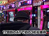 スロもんTAG #84 塾長&中武一日二膳&ビワコ&ルーキー酒井(ビワコ軍団) ROUND 4