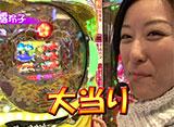 双極銀玉武闘 PAIR PACHINKO BATTLE #21 守山アニキ&三橋玲子 vs ムム見間違い&ちょび