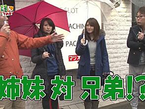 スロもんTAG #85 中武一日二膳&塾長 vs 矢部あや&矢部あきの 1