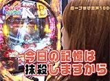 らぶパチらぶスロ #14 CRぱちんこAKB48 バラの儀式
