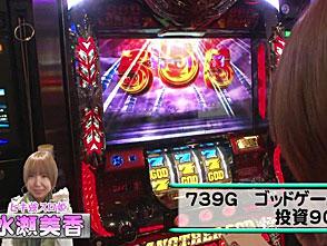百戦錬磨 PACHISLOT BATTLE COLLECTION #22「第13回バトルカップトーナメント」大和 vs 水瀬美香