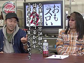 ういちとヒカルのおもスロい人々 #123 松本バッチ 前編