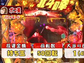 炎の!!パチンコ頂リーグ #47 ポコ美 vs 小太郎
