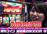 スロもんTAG #88 中武一日二膳&塾長 vs 矢部あや&矢部あきの 4