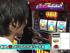 旬速ホール実戦! #24 HANABI