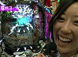 双極銀玉武闘 PAIR PACHINKO BATTLE #23 守山アニキ&三橋玲子 vs 運留&ももやまもも