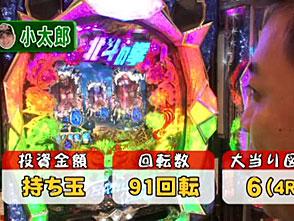 炎の!!パチンコ頂リーグ #48 小太郎 vs 守山アニキ
