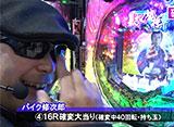 サイトセブンカップ #260 20シーズン 決勝戦 バイク修次郎 vs ゼットン大木 拡大60分スペシャル
