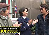 サラもり刑事〜パチスロ捜査班〜 #46