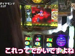 ダイヤモンドガール #25/#26