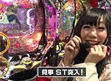 ポコポコ大作戦 #2 七之助&田中由姫 後半