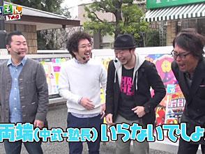 スロもんTAG #93 塾長&中武一日二膳&木村魚拓&嵐 1