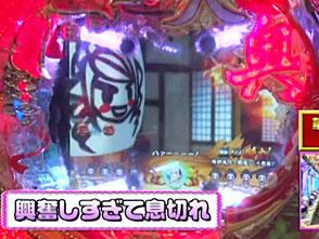 ビワコのラブファイター #160「CR大奥〜繚乱の花戦」