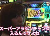 ダイヤモンドガール #27/#28