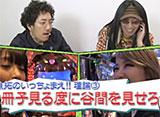 俺たちの理論いっちょまえ!! #5 加藤沙耶香&浜田ブリトニー 前半