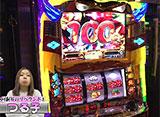 バトルカップトーナメント #2 Bブロック1回戦 辻ヤスシ vs つる子
