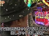 ういちのパチンコ放浪記 #17/#18